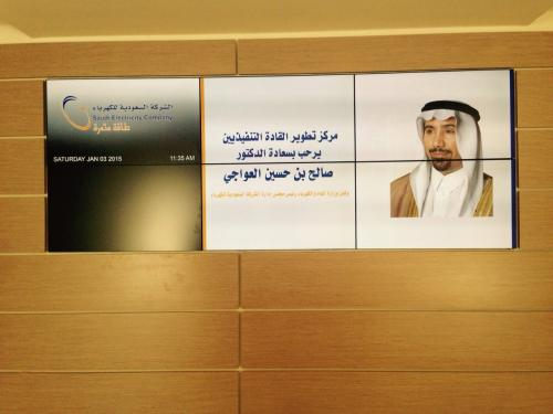 Saudia Electricity Company Welcome Video wall