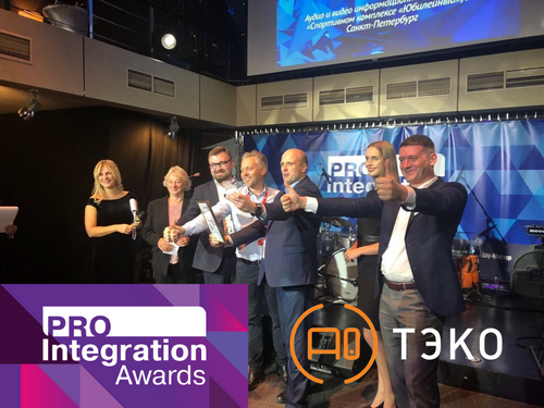 pro integration award ceremony for spinetix installation from teko at integrated systems russia
